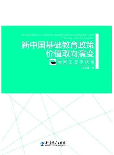 新中国基础教育政策价值取向演变——政策生态学视角