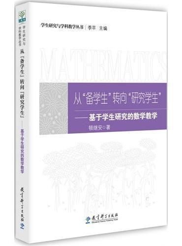 """学生研究与学科教学丛书:从""""备学生""""转向""""研究学生""""——基于学生研究的数学教学"""