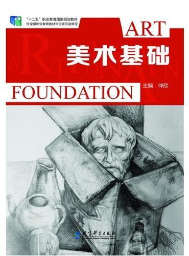 """""""十二五""""职业教育国家规划教材:美术基础"""