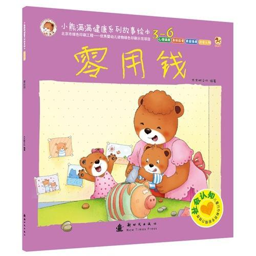 小熊满满健康系列故事绘本 社会认知 零用钱