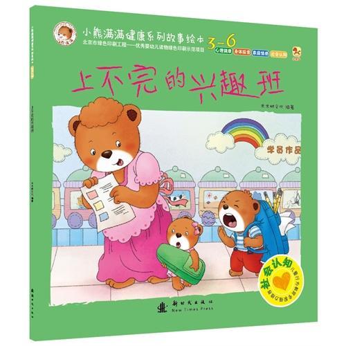 小熊满满健康系列故事绘本 社会认知 上不完的兴趣班