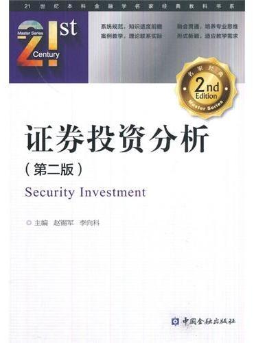 证券投资分析(第二版)