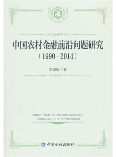 中国农村金融前沿问题研究(1990-2014)