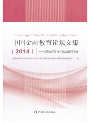 中国金融教育论坛文集(2014)--新科技革命与中国金融教育改革