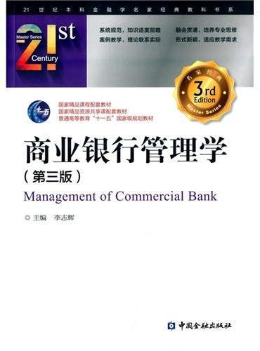 商业银行管理学(第三版)