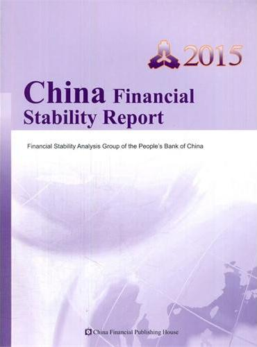 中国金融稳定报告2015(英文版)