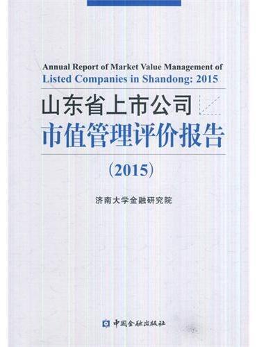 山东省上市公司市值管理评价报告(2015)