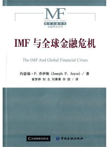IMF与全球金融危机