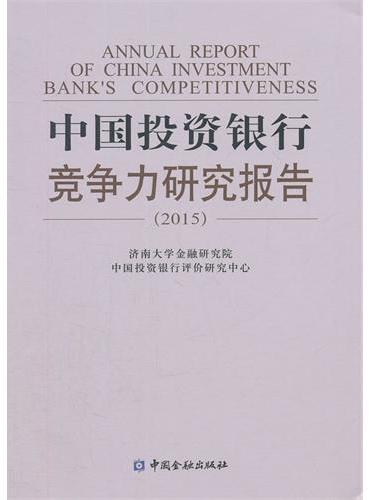 中国投资银行竞争力研究报告(2015)