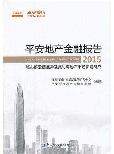 平安地产金融报告2015