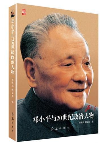 邓小平与20世纪政治人物