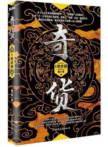 """奇货2(中国首部描写""""逐货师""""经历的小说,有史记载传说中富贵而又最危险的人群!)"""