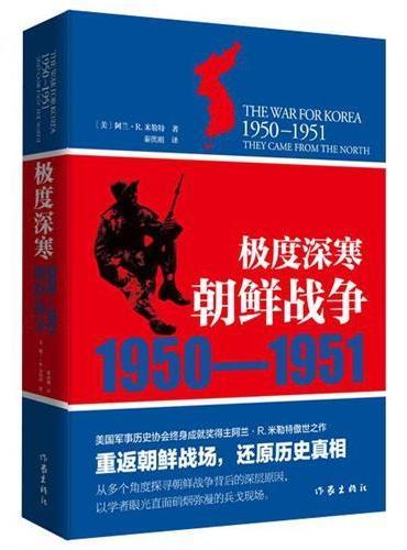 朝鲜战争1950—1951:极度深寒
