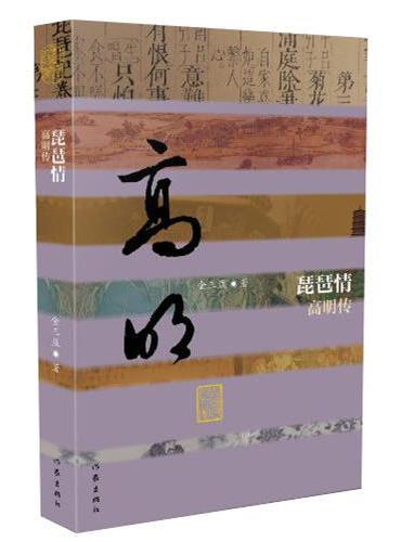 琵琶情——高明传(平)