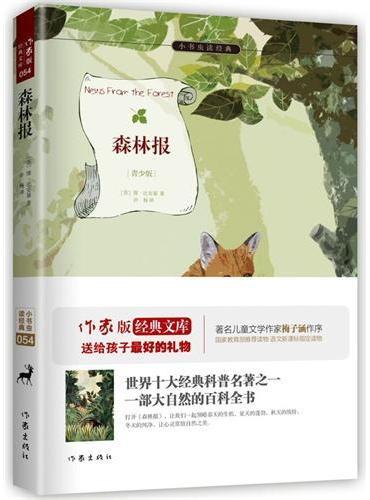 森林报:作家出版社全新出版 新课标必读 余秋雨寄语 梅子涵作序推荐 美丽的森林童话