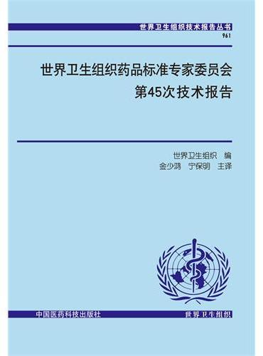 世界卫生组织药品标准专家委员会第45次技术报告