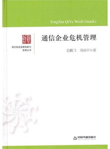 现代信息资源创新与发展丛书—通信企业危机管理(精装)