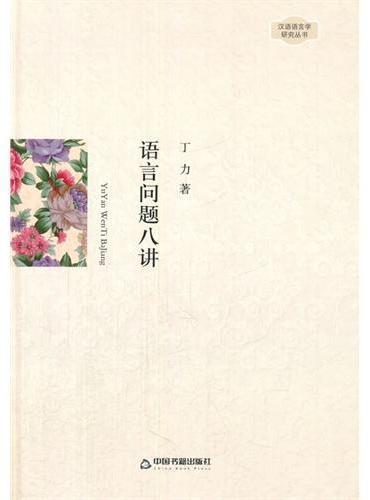 汉语语言学研究丛书—语言问题八讲(精装)