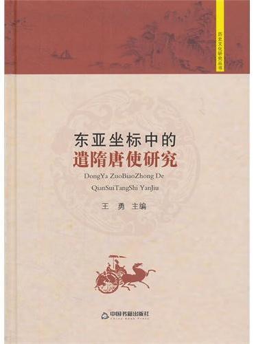 历史文化研究丛书—东亚坐标中的遣隋唐使研究(精装)