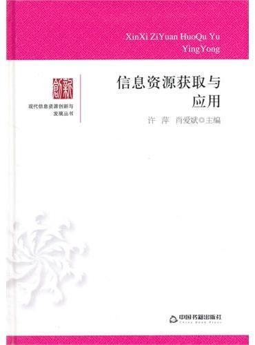 现代信息资源创新与发展丛书—信息资源获取与应用(精装)