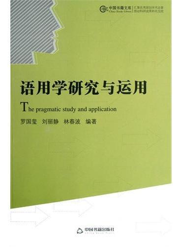 汉语语言学研究丛书—语用学研究与运用(精装)