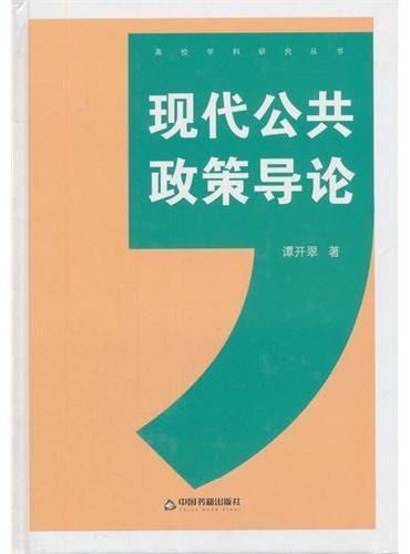 高校学科研究丛书—现代公共政策导论(精装)