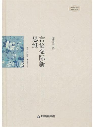 汉语语言学研究丛书—言语交际新思维(精装)