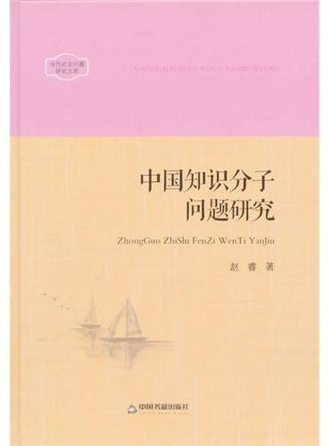 当代社会问题研究文库—中国知识分子问题研究(精装)