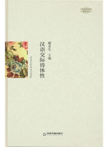汉语语言学研究丛书—汉语交际得体性(精装)