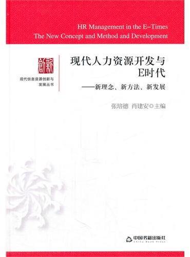 现代信息资源创新与发展丛书—现代人力资源开发与E时代(精装)
