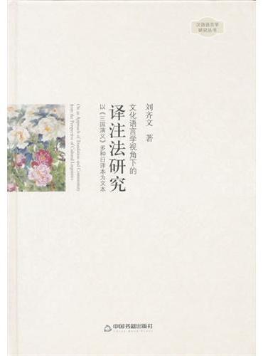 汉语语言学研究丛书—文化语言学视角下的译注法研究:以《三国演义》多种日译本为文本(精)