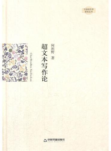 汉语语言学研究丛书—超文本写作论(精装)