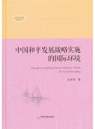 当代社会问题研究文库—中国和平发展战略实施的国际环境(精装)