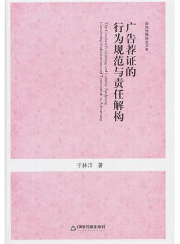 新闻传播研究书系—广告荐证的行为规范与责任解构(精装)