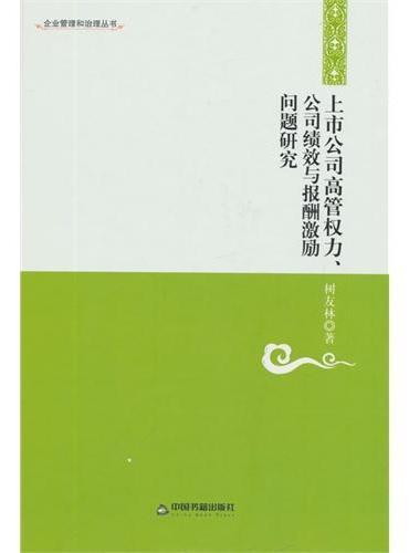 企业管理和治理丛书—上市公司高管权力、公司绩效与报酬激励问题研究(精装)