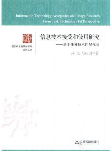 现代信息资源创新与发展丛书—信息技术接受和使用研究:基于任务技术匹配视角(精装)