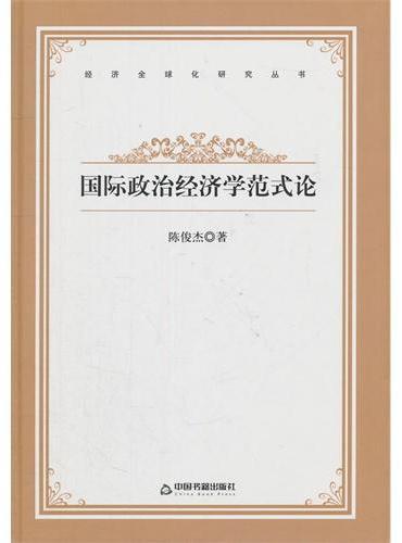 经济全球化研究丛书—国际政治经济学范式论(精装)