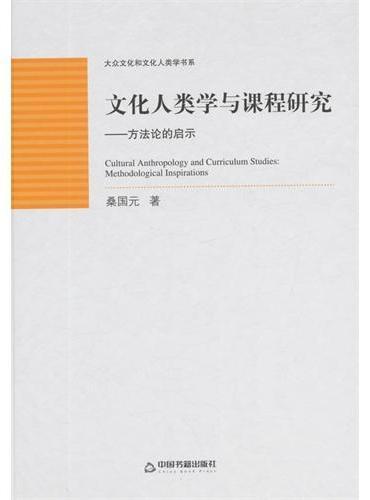 大众文化和文化人类学书系—文化人类学与课程研究:方法论的启示(精装)