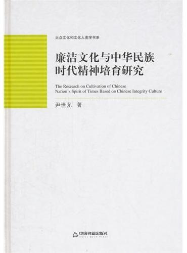 大众文化和文化人类学书系—廉洁文化与中华民族时代精神培育研究(精装)
