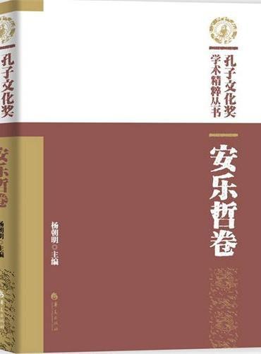 孔子文化奖学术精粹丛书·安乐哲卷