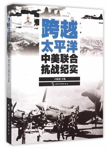 历史不容忘记:纪念世界反法西斯战争胜利70周年-跨越太平洋:中美联合抗战纪实(汉)