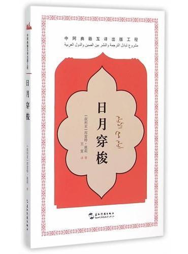 中阿典籍互译系列-日月穿梭(汉)
