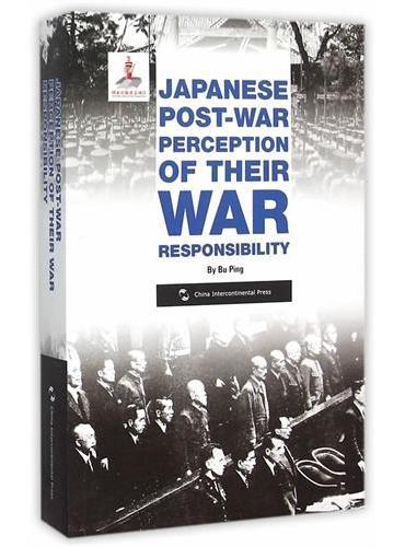 历史不容忘记:纪念世界反法西斯战争胜利70周年-日本的战争责任认识(英)