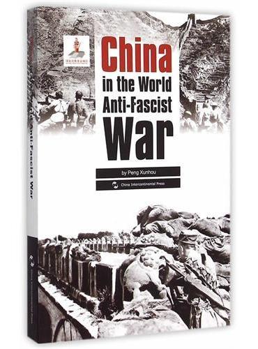 历史不容忘记:纪念世界反法西斯战争胜利70周年-抗战:中国与世界反法西斯战争(英)