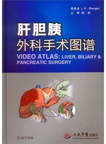 肝胆胰外科手术图谱