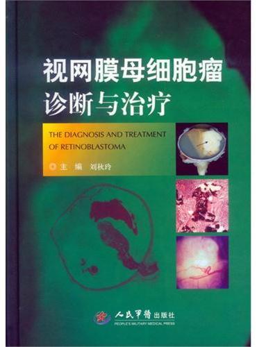 视网膜母细胞瘤诊断与治疗
