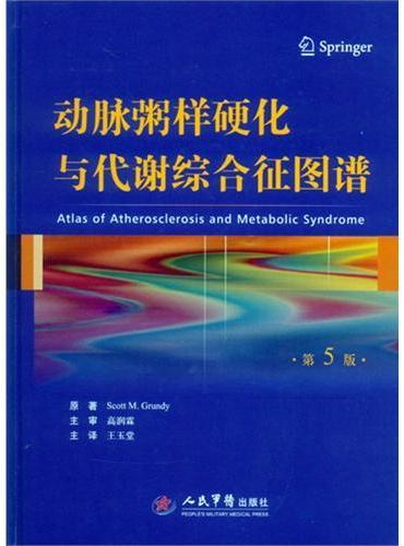 动脉粥样硬化与代谢综合征图谱(第五版)