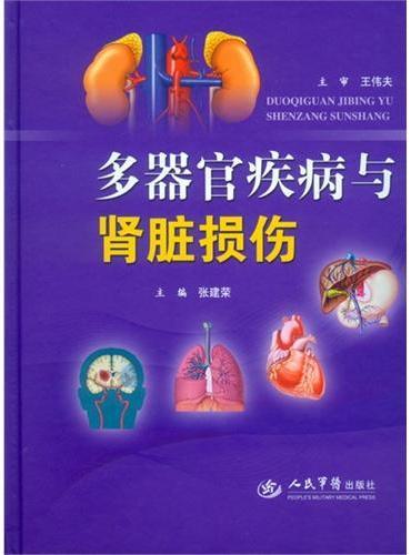 多器官疾病与肾脏损伤