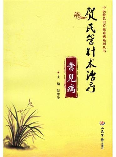 贺氏管针术治疗常见病.中医特色治疗疑难病系列丛书