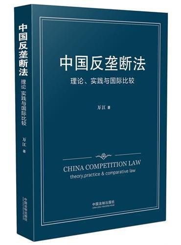 中国反垄断法 理论、实践与国际比较